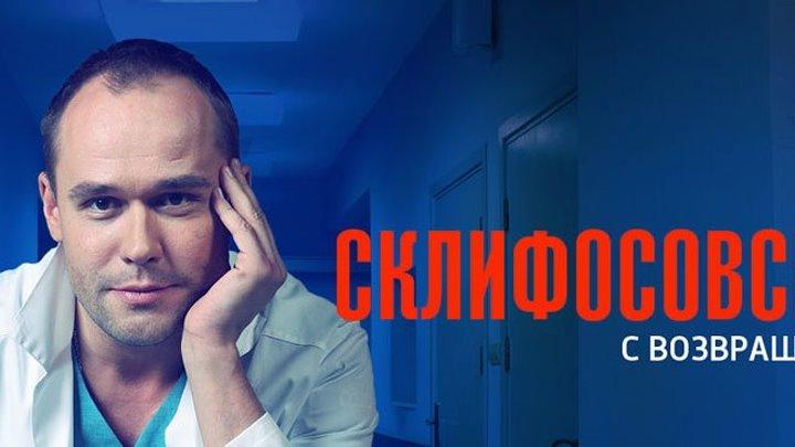 Склифосовский. Реанимация(5 сезон, 1 серия) (2017) смотреть онлайн