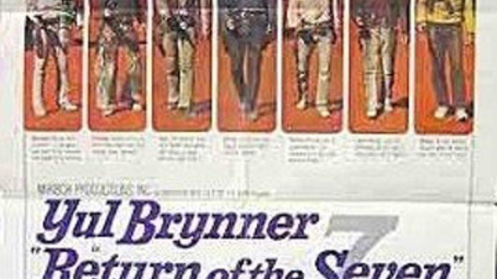 1966 - Return Of The Seven / Возвращение великолепной семерки