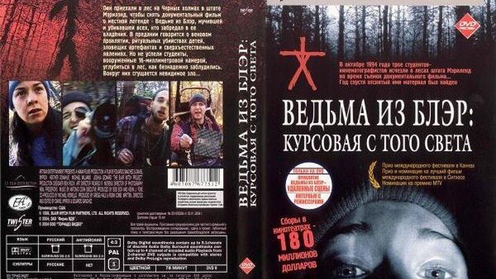 Ведьма из Блэр Курсовая с того света (1999) Ужасы, Мистика,
