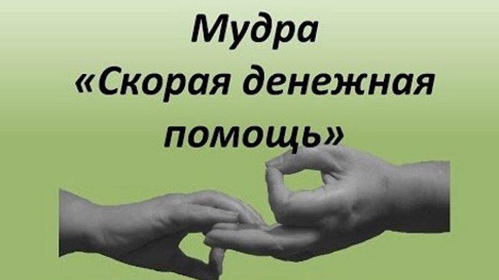 Шестой жест для богатства – мудра, позволяющая быстро привлечь деньги.