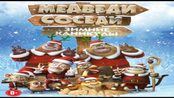 Медведи-соседи: Зимние каникулы (мультфильм)