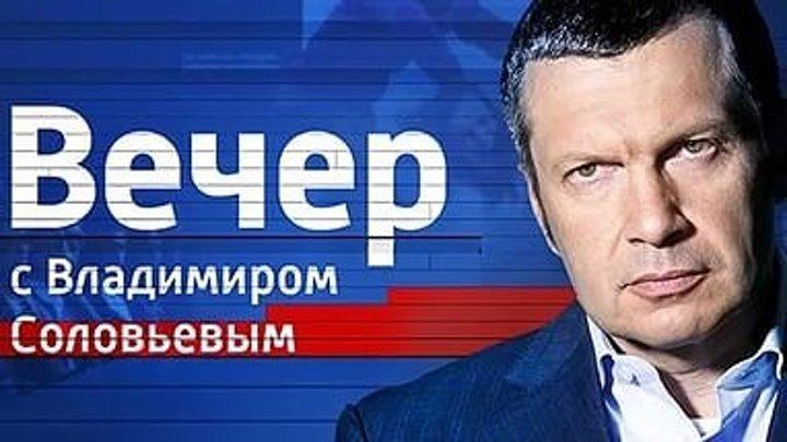 Вечер с Владимиром Соловьевым от 28.01.19