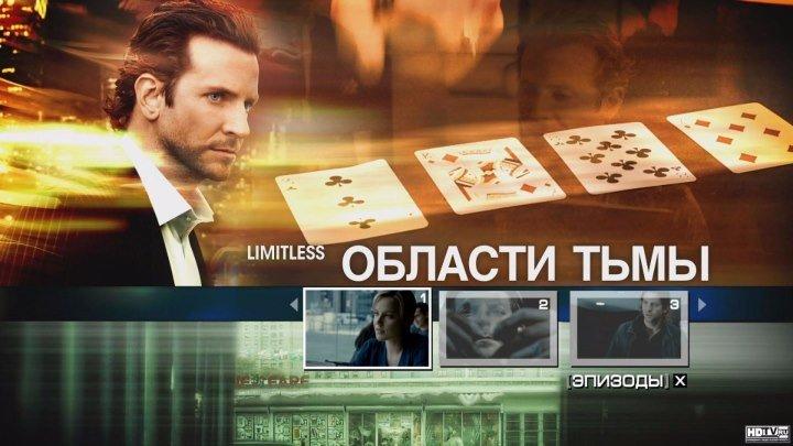 Области тьмы 2011г. (Расширенная версия) фантастика, триллер.