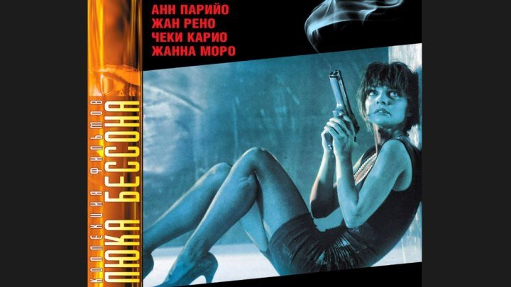 """""""Никита"""" _ (1990) Боевик,триллер,драма."""