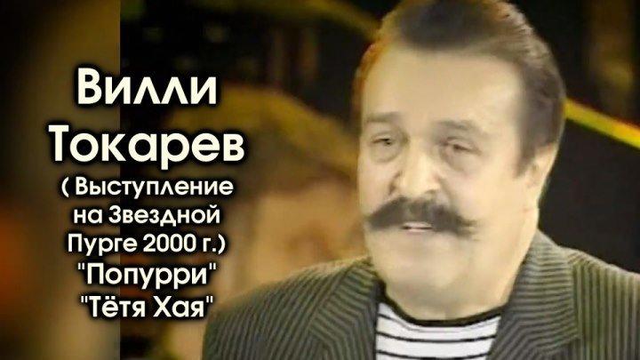 Вилли Токарев - Выступление на Звездной Пурге 2000