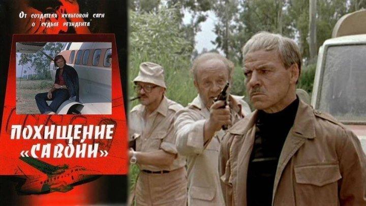 """Похищение """"Савойи"""" (720х576)(реж.В.Дорман)[1979 СССР, приключения, детектив, DVDRip-AVC](2.07Gb)"""