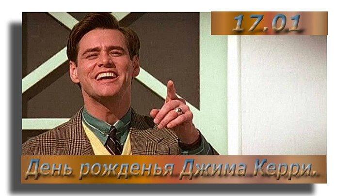 День рожденья Джима Керри. 17.01.2017