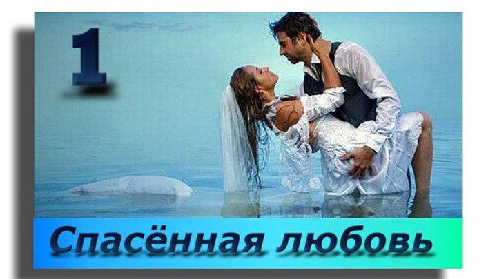 Спасенная любовь. Серия 1