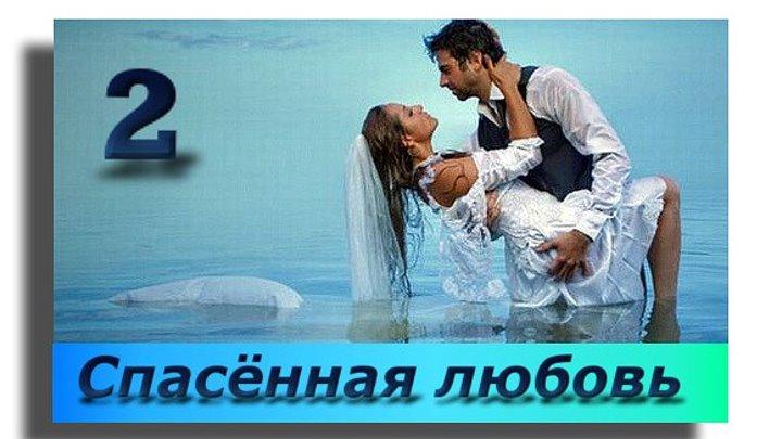 Спасенная любовь. Серия 2 (2015)