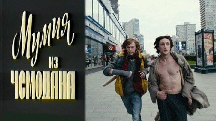 СуперРаритет! (крайне редкий фильм в Инете!) Мумия из чемодана [1992 Россия, комедия, реж.Г.Климов, И.Голубев, VHSRip](704х544)
