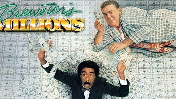 """Миллионы Брюстера"" _ (1985) Комедия. (HD 720p.)"