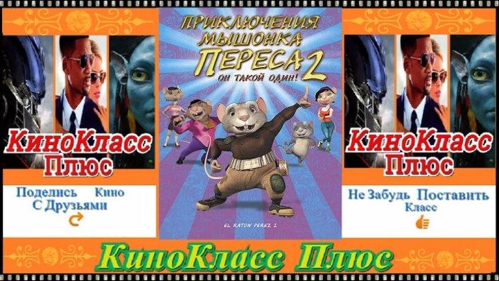 Приключения мышонка Переса 2(HD-720)(2008)-мультфильм,семейный,комедия...