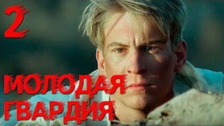 Молодая гвардия - Серия 2 - военный сериал