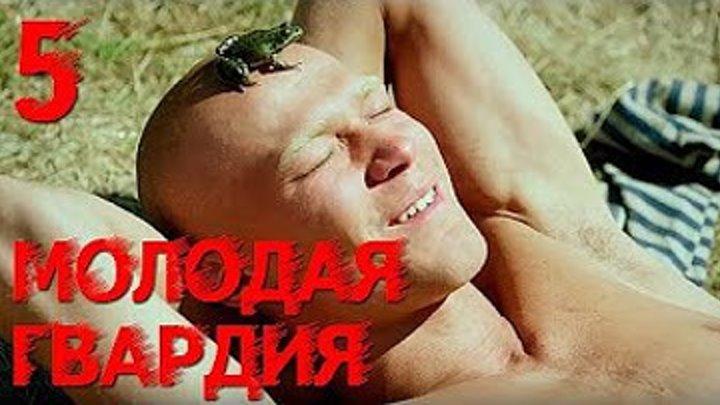 Молодая гвардия - Серия 5 - военный сериал