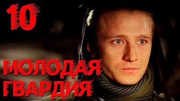Молодая гвардия - Серия 10 - военный сериал