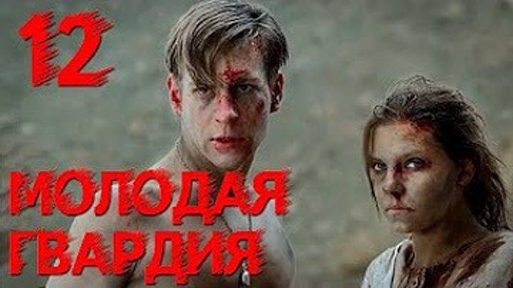 Молодая гвардия - Серия 12 - военный сериал
