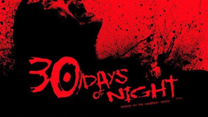 Трейлер к фильму - 30 дней ночи 2007 ужасы триллер