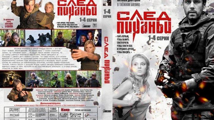 След Пираньи (2014) Боевик.Россия.