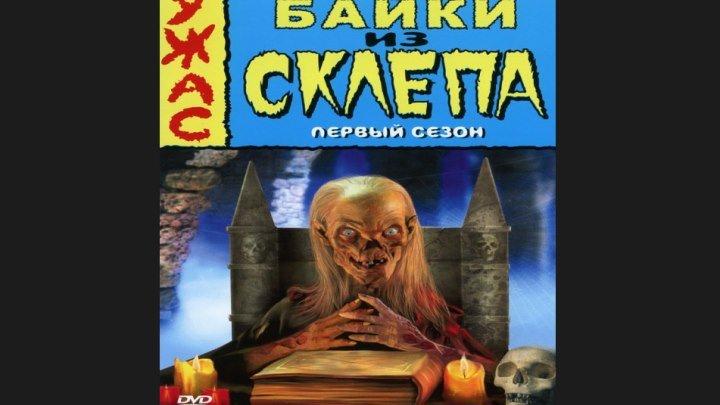 """""""Байки из склепа"""" _ (1989) Ужасы,комедия. Сезон 1. Эпизод 1-3."""