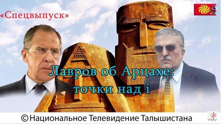 Лавров об Арцахе: точки над i: «Спецвыпуск» Talyshistan Tv