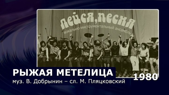 Рыжая метелица - муз. В. Добрынин - сл. М. Пляцковский исп. ВИА «Лейся, песня»