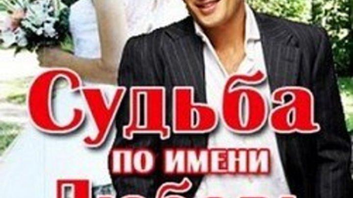 Судьба по имени Любовь — Sud'ba po imeni Ljubov' (2016)