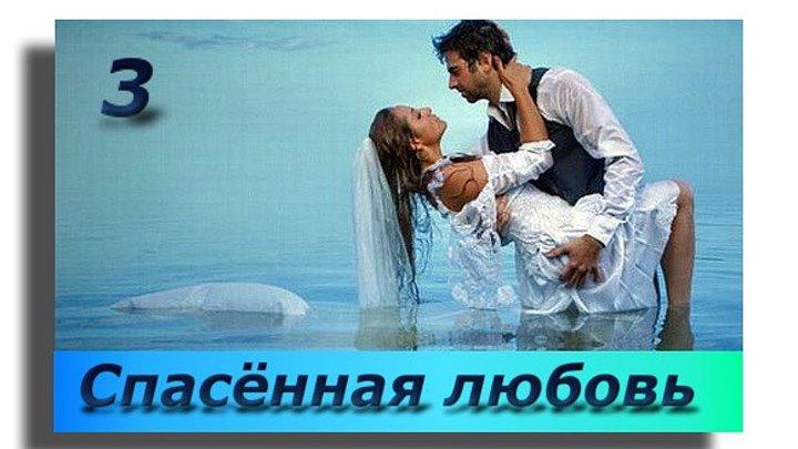Спасенная любовь. Серия 3