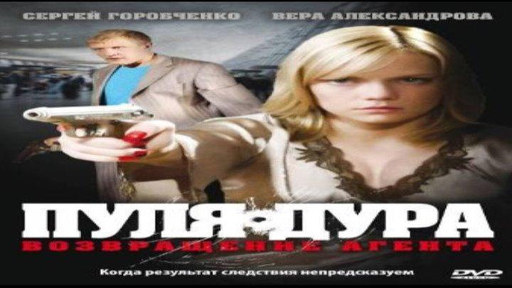 Пуля-Дура: Возвращение Агента, фильм целиком (детектив, криминал)