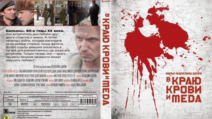 В краю крови и меда (2011) Мелодрама, Военный.