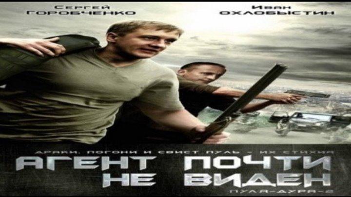 Пуля-Дура 2: Агент Почти не Виден, фильм целиком (детектив, криминал)