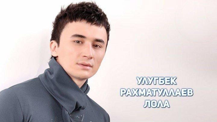 ➷ ❤ ➹Улугбек Рахматуллаев - Лола (Премьера 2017)➷ ❤ ➹
