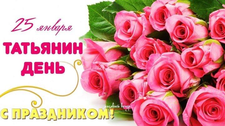 Очень красивое поздравление с Днем Татьяны (Татьянин День)