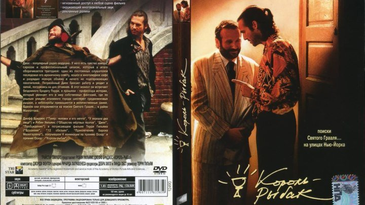 Король-рыбак (1991) Драма, Комедия.
