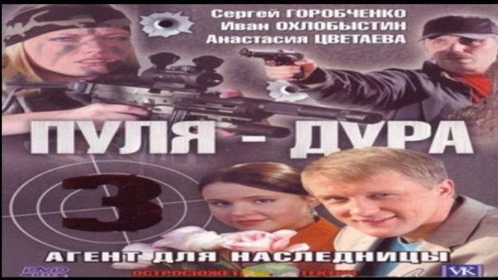 Пуля-Дура 3: Агент для Наследницы, фильм целиком (детектив, криминал)