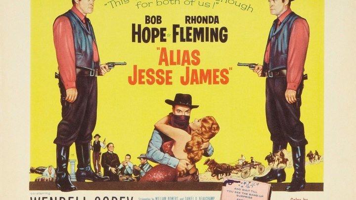 Псевдоним - Джесси Джеймс.