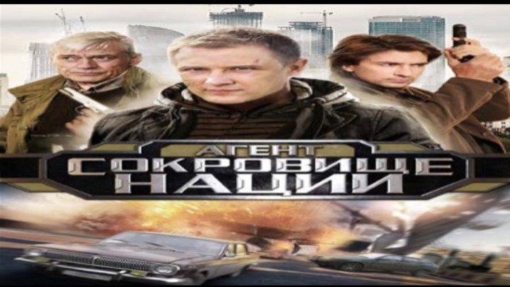Пуля-Дура 4: Сокровище Нации, фильм целиком (детектив, криминал)