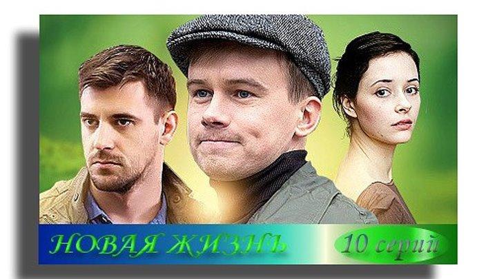"""""""Новая жизнь"""" 2016"""