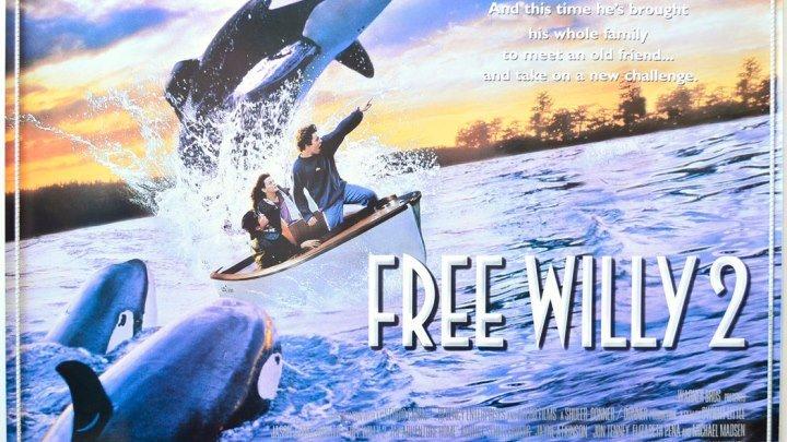 Освободите Вилли 2 Новое приключение