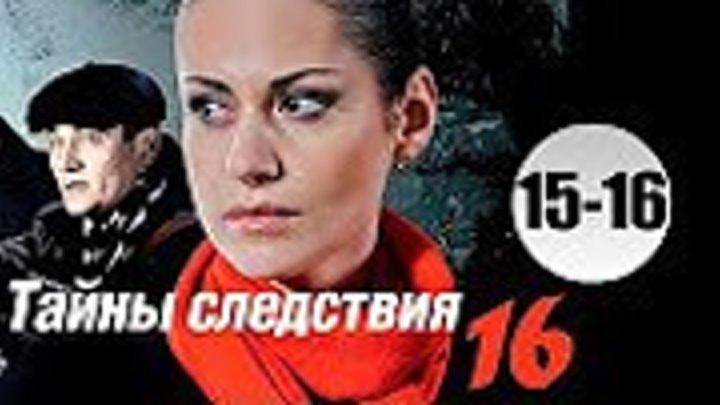 Тайны следствия 16 сезон 15-16 серия (2016)