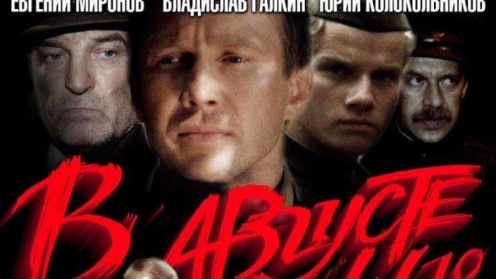 В августе 44-го (2002) Боевик, Триллер, Драма, Детектив, Военный