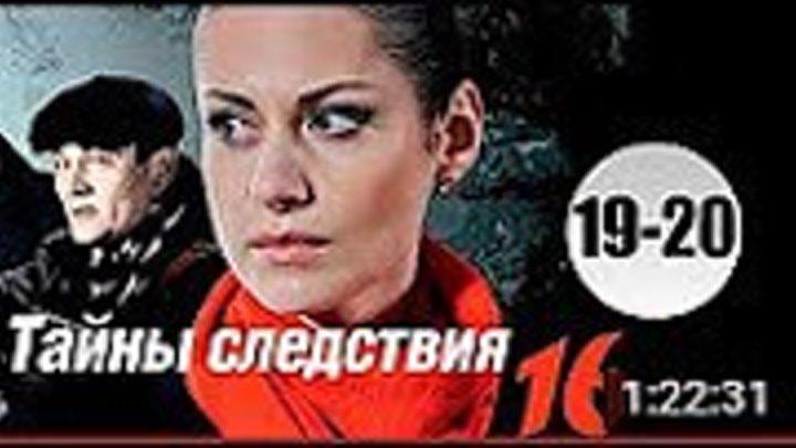 Тайны следствия 2016 16 сезон 19 20 серия