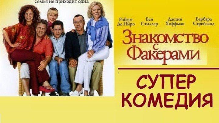ЗНАКОМСТВО С ФАКЕРАМИ (Комедия-Мелодрама США-2004г.) Х.Ф.