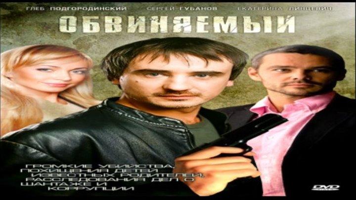 """Обвиняемый / Важняк (""""Битцевский маньяк"""") детектив"""