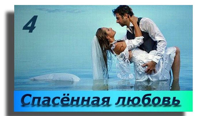 Спасенная любовь. Серия 4