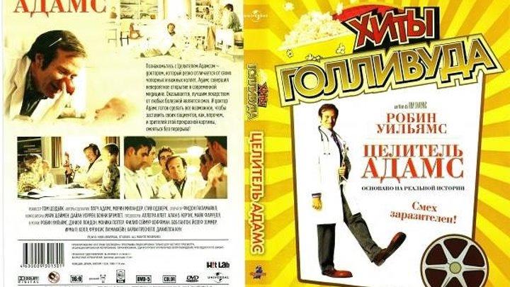 Целитель Адамс (1998) Драма, Биография.