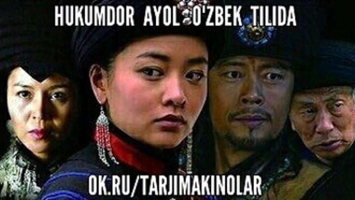 Hukumdor ayol ( O'zbek tilida )