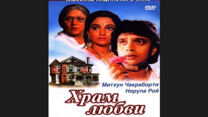 """Храм любви"" _ (1988) Мелодрама,драма,семейный."