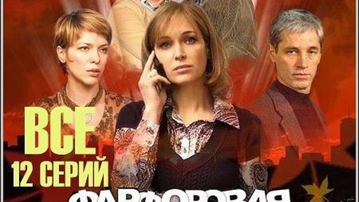 жизненный сериал про медиков - Фарфоровая свадьба 1,2,3,4 серия .Мелодрама ,Фильм ,Все серии.