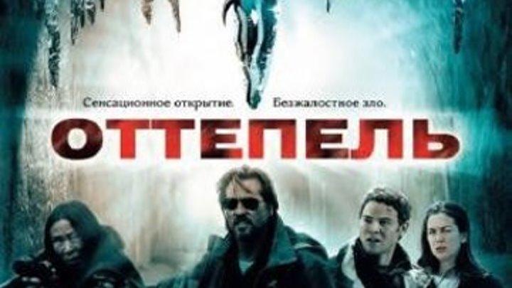 Оттепель (2009)