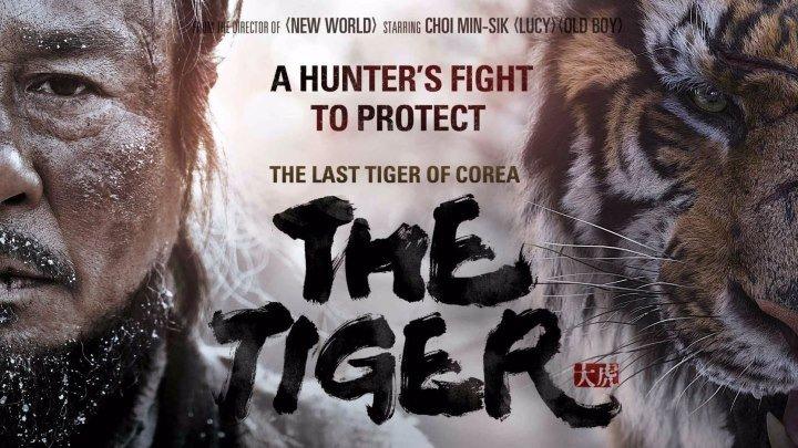 Великий тигр HD